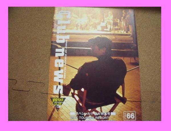 ●●YAZAWA矢沢永吉 CLUB NEWS 66号 クラブ会報★152K 【青森アースリサイクル高価買取】