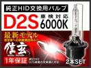 Kyпить プロ推奨 品質別格 大人気上位モデル HID Model 信玄 D2S 6000K 2本SET 安心の1年保証★ на Yahoo.co.jp