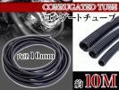 コルゲート チューブ 内径:10φ 10mm 全長:約10m 黒 ブラック 配線・ケーブル・ワイヤー 保護 電気コード 配線隠し モール 配線カバー