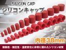 シリコンキャップ 内径 38mm 38φ 38パイ レッド 赤 シリコンホース エンドキャップ メクラ ブースト計/ブローバイホース/タンクキャップ