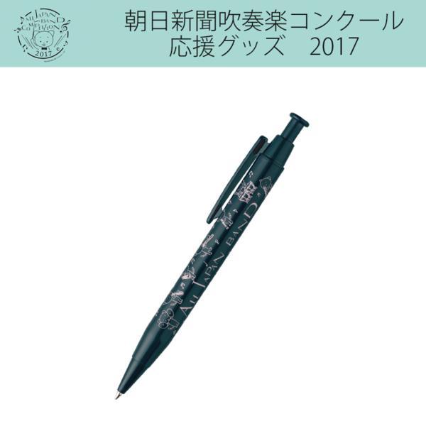 全日本吹奏楽コンクール大会応援キャラクター、こまねこ こまちゃん 2017記念グッズ/ ボールペン