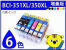 送料込 ICチップ付 互換インク BCI-351XL/350XL 《6色×1セット》 MG7130/MG6530/MG6330/MG7530F/MG7530/MG6730対応