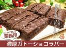 1円 2数★超濃厚ガトーショコラ500g業務用 まるで生チョコ 本格