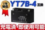 新品 バッテリー 液入り充電済 密閉型 YT7B-BS互換 GT7B-4 7B-BS 7B-4 マジェスティ250 TTR250レイド シグナス シグナスX YP250 レイド