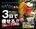6,980円の品 3日でダイエット avexの短期集中ダイエットサプリ smAAAsh スマッシュ 内側から美しく痩せるファスティングダイエット