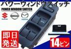 ワゴンR MC12S MC22S / MRワゴン MF21S / ソリオ MA34S / シボレー ME34S パワーウィンドウスイッチ 14ピン 【03】