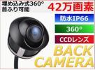 【SE】360°回転 埋め込み式 バックカメラ フロントカメラ CCD 高画質 42万画素 広角レンズ ガイドラインON/OFF切り替え 防水/防塵