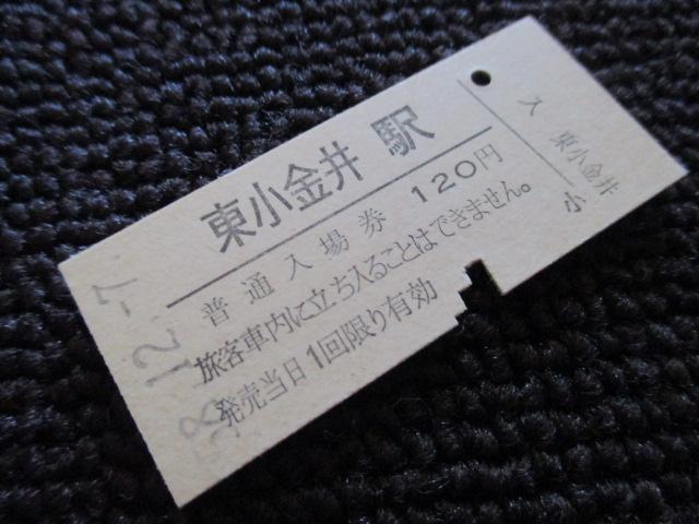 ①国鉄 入場券 東小金井駅 120円 S58.12.7 1843_画像1