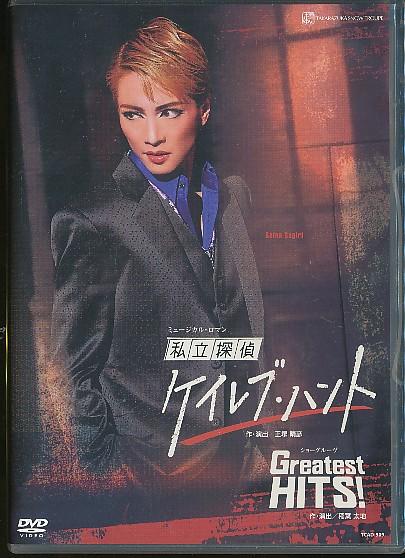 K914● TCAD-509 / 宝塚歌劇「 私立探偵 ケイレブ・ハント / Greatest HITS! 」DVD 早霧せいな グッズの画像