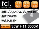 【プリウス/ZVW30】35W H11 HID ヘッドライト