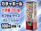 飲食店や展示会、お店の景品オマケに!100円硬貨用ガチャガチ