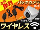 バックカメラ 灰 + トランスミッター ワイヤレスセット 送