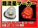 ヤック・超流星マーカー・クリア/アンバー■CE-162C
