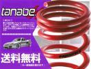 タナベ tanabe NF210 ダウンサス ヴェルファイア