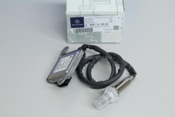 #◆◆W166 ML350Bluetec 【メルセデスベンツ純正】新品 NOXセンサー 1個_画像1