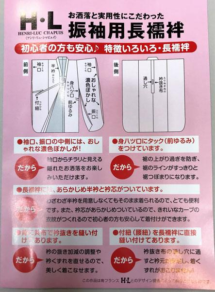 振袖・帯・襦袢・重衿 4点セット HL アッシュエル 新品(株)安田屋_画像8