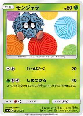 ポケモンカード 【SM7b】 モンジャラ C 001/050 強化拡張パック フェアリーライズ★9枚まで_画像1