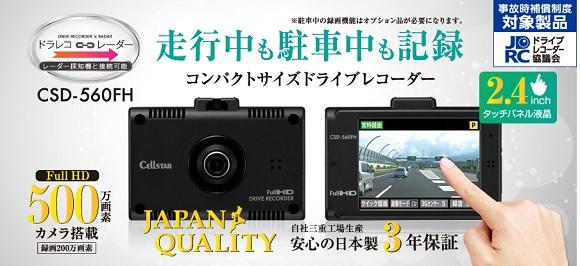 セルスター CSD-560FH ドライブレコーダー 3年保証 日本製