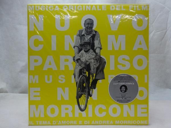 ニュー・シネマ・パラダイス/モリコーネ/サントラ国内LP
