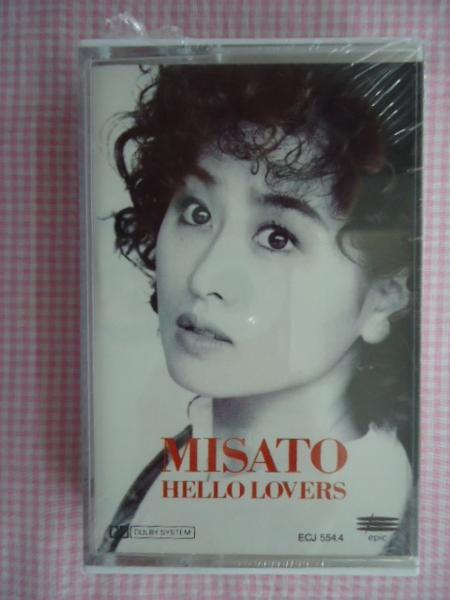 渡辺美里 MISATO HELLO LOVERS 新品輸入カセット 歌詞カード付(もちろん日本語)_画像1