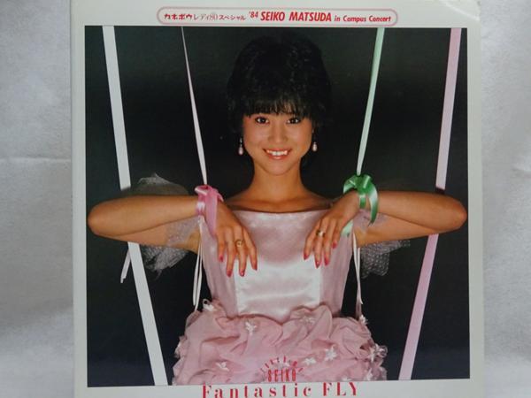 松田聖子 FANTASTIC FLY '84パンフレット
