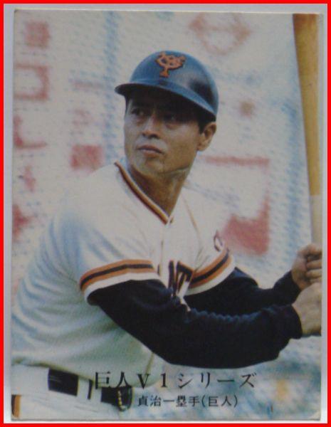 カルビープロ野球カード 1976年#1081 王貞治(巨人)■送料込
