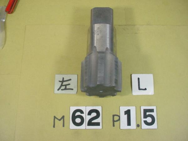 左ネジ タップ 中古品 M62*1.5 仕上げタップ_画像1
