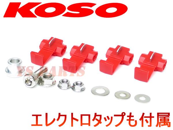 KOSO針式LEDタコメーターVOX/グランドアクシス/マジェスティ125/シグナスX/BW'S100/NMAX125/NMAX155/TW200/TW225/セロー225/SR400等に_画像8