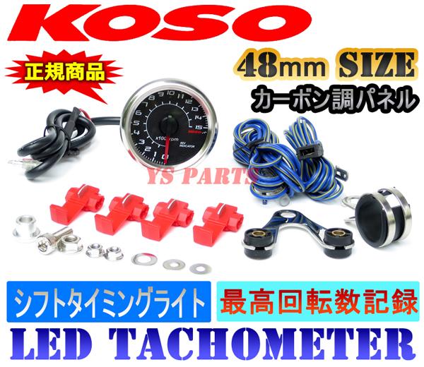KOSO針式LEDタコメーターVOX/グランドアクシス/マジェスティ125/シグナスX/BW'S100/NMAX125/NMAX155/TW200/TW225/セロー225/SR400等に_外径48パイのコンパクトな高性能メーター