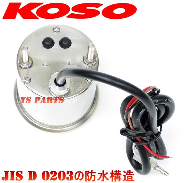 KOSO針式LEDタコメーターVOX/グランドアクシス/マジェスティ125/シグナスX/BW'S100/NMAX125/NMAX155/TW200/TW225/セロー225/SR400等に_画像4
