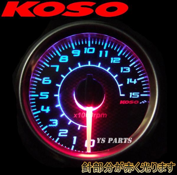 KOSO針式LEDタコメーターVOX/グランドアクシス/マジェスティ125/シグナスX/BW'S100/NMAX125/NMAX155/TW200/TW225/セロー225/SR400等に_画像2