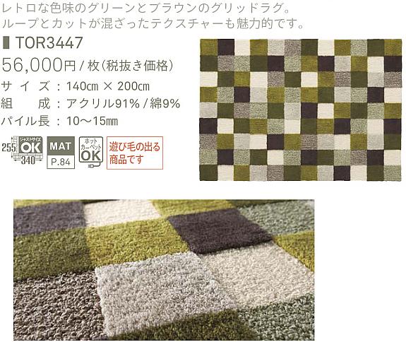 【東リラグTOR3447】140x200レトロな色グリッドラグ【送料無料】_画像5