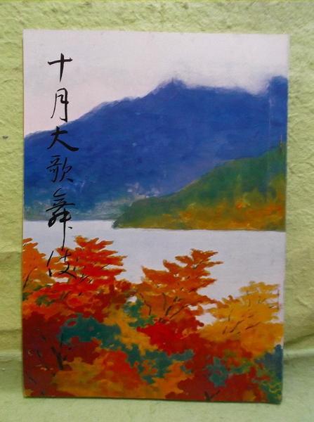 H-パンフ 十月大歌舞伎 昭和51年