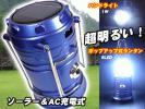 D★即決 LEDランタン ライト ACソーラー充電 アウトドア[ブルー]