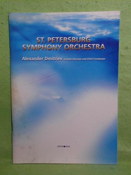 A-2【パンフ】サンクトペテルブルグ交響楽団 アレクサンドル・ドミトリエフ 2003