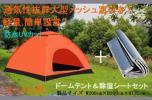 期間限定!3〜4人用 ワンタッチテント W200cm×D200cm×H135cm ポップアップテント ドームテント&除湿シート  2点set