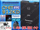 O新品★全国送料無料★最新★パナソニック★CY-ET912K