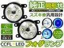 LEDフォグランプ アルトラパン HE22S系 青 CCFLイカリング 左右