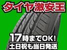 4本の場合送料税込¥10.960 新品タイヤ 155/80R13 FIREMAX
