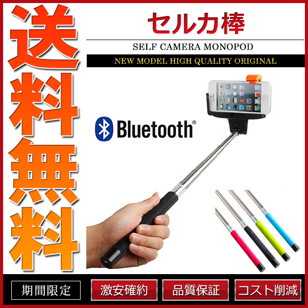 セルカ棒 自撮り棒 スイッチ Bluetooth ワイヤレス [ピンク]