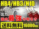 LEDヘッドライト/HB4/HB3/H10 16000Lm