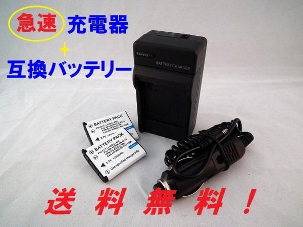 オリンパス Olympus Li-40B/42B対応 充電器+互換バッテリー2個set 【送料無料】定形外郵便でお届け TK29-000B