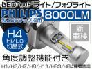 1円 PHILIPS新基準車検対応8000LM LEDヘッド H4/H8/H11/HB3/HB4P