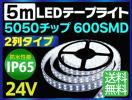 IP65 led テープ 5m 5050チップ 2列 タイプ