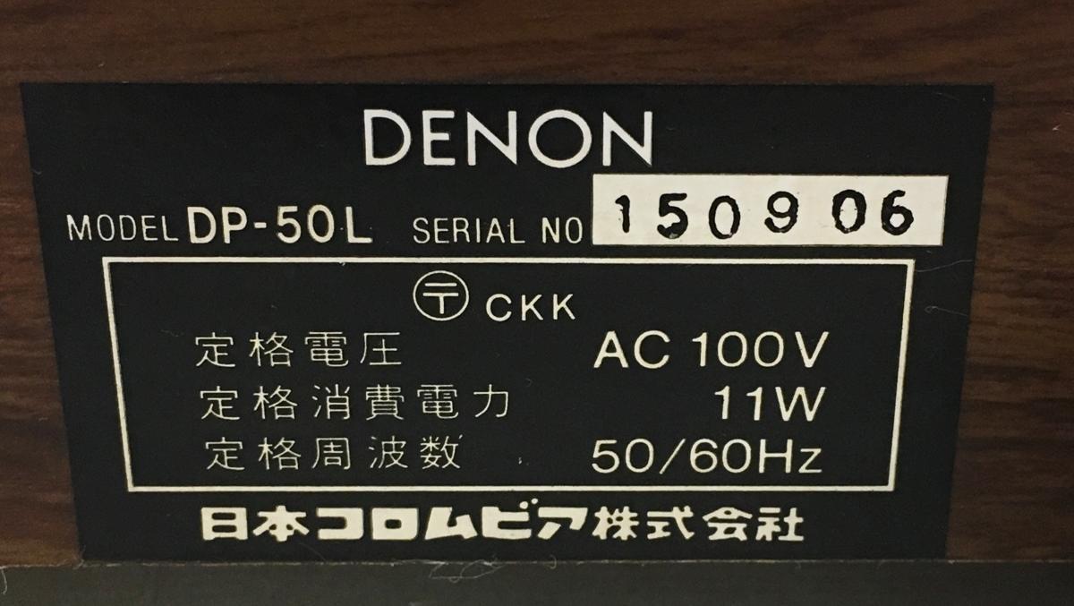 049 DENON デノン ターンテーブル レコードプレーヤー DP-50L_画像6