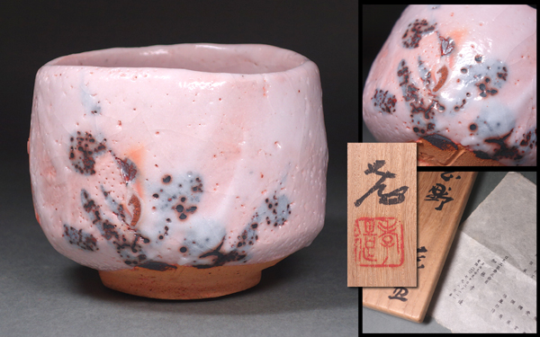 志野茶碗の情報