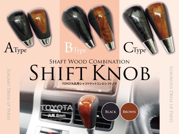【即決】アルファード NH10系 GH20系 シフトノブ 木目×レザー 全6種から選択