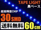 LEDテープライト/黒ベース/ブルー60cm30SMD/送料無料防水切断可