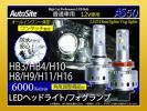 1円 12v車 取付簡単 カプラーON フォグランプ ヘッドライト CREE XHP50 ミニ一体型 LEDバルブ 6000k AS50 HB3 HB4 H10 / H8 H9 H11 H16 2個