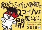 ★送料無料★2018年鷹の爪 島根の自虐ねた卓上カレンダー(
